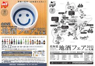 地酒フェア2011.jpg